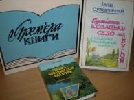 Прем'єра книги Івана Сухореброго «Сумівка – козацьке село над Бугом»