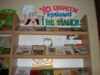 «Усі секрети кулінарії і не тільки…» виставка – порада для юнацтва з метою ознайомлення з столовим етикетом, новими рецептами виготовлення різноманітних страв.