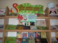 «Для милих дам, для любих мам» виставка – привітання для різних груп читачів зі святом Весни 8 Березня