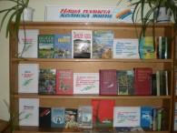 «Наша планета – колиска життя» виставка – роздум для різних груп читачів з метою збереження довкілля представлена в читальній залі