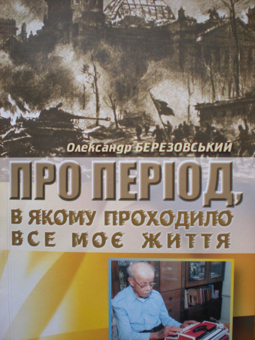 Книга-Березовський