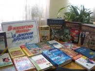 """Бібліографічний огляд видань """"З книгою жити – з добром дружити"""" підготували працівники читального залу Бершадської районної бібліотеки"""