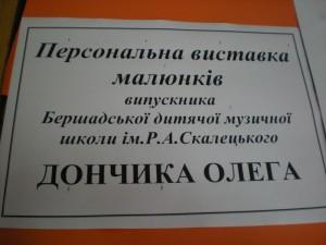 Дончик-1