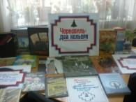 """В читальній залі оформлена виставка""""Чорнобиль – два кольори"""" та проведено бібліографічний огляд """"Чорнобиль не дозволить забути майбутне"""" для різних груп читачів   На абонементі Бершадської центральної районної бібліотеки..."""