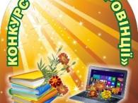 Участь у обласному конкурсі творчих заходів, програм і проектів бібліотек «Світло провінції 2015» Бібліотекарями підготовлено слайд – презентації: У номінації «Працюємо разом! Бібліотека – платформа соціального партнерства» - «З Україною...