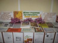 """Книжково – ілюстративна виставка до Дня працівника сільського господарства """"Шана трударям, що плекають ниву золоту"""""""
