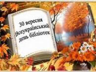 Шановні бібліотекарі! Прийміть найщиріші вітання з нагоди Всеукраїнського дня бібліотек. Це свято свідчить про глибоку повагу народу до своєї духовної спадщини, освіти, науки і культури, а також про визнання...