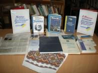 """До 10 – ї річницї Європейського тижня місцевої демократії у бібліотеці оформлено книжкову виставку """"Україна на шляху вдосконалення демократії"""""""
