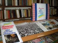 """У читальній залі з нагоди подій революції гідності організована книжкоо – ілюстративна виставка """"Революція гідності. Ми маємо памятати!"""" Героям Майдану і учасникам Революції гідності присвячено перший розділ виставки …… Другий […]"""