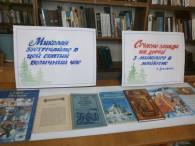 Інформаційна викладка до Дня Святого Миколая Миколая зустрічаємо в цей величний і святковій час Сучасне завжди на дорозі з минулого в майбутнє