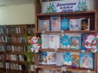 Вже стукає у двері Новий рік У читальному залі центральної районної бібліотеки для учнів 5- 9 класів оформлена книжкова виставка «Замріяна казка зими», що складається із трьох розділів: «А місяць...