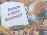 Запрошуємо всіх бажаючих на свято з нагоди 100 -річного ювілею від дня заснування Бершадської центральної районної бібліотеки. Свято відбудеться 27 вересня в приміщенні актової зали Бершадської Дитячої Музичної Школи ім....