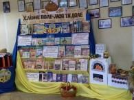 До дня працівників сільського господарства Бершадська центральна районна бібліотека організувала виставку-експозицію «Хлібне поле – моя ти доле». Сюди були відібрані матеріали про величну, довгу і цікаву історію хліба, що...