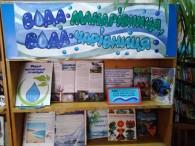 """«Вода – мандрівниця, вода – чарівниця» – книжкова виставка-застереження  """"О, водо! У тебе немає ні смаку, ні кольору, ні запаху! Тебе не можливо описати словом. Тобою втішаються, не складаючи..."""