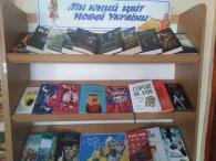 День молоді – свято сміливості й натхнення! В Бершадській центральній районній бібліотеці бібліотекарем Оленою Маліцькою було оформлено книжкову виставку під назвою «Ми юний цвіт нової України». Останні вихідні червня ми […]