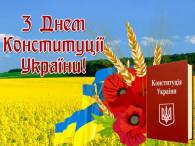«Оберіг держави і нації – Конституція» Перший місяць літа багатий на свята. 28 червня Україна відзначає одне з головних державних свят – День Конституції України. У цей день у 1996 […]