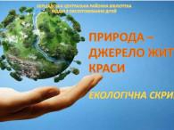 Традиційно Україна, як і весь світ, 5 червня відзначає Всесвітній день охорони навколишнього середовища. Цей день вважається однією з найважливіших подій екологічного календаря. Для розширення знань про довкілля бібліотекар відділу […]