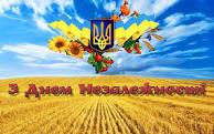 Вітання з Днем Незалежності від территоріальніх громад Бершадського району!