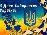 22 січня 1919 року ввійшло до національного календаря як велике державне свято – День Соборності України. Щороку в цей день український народ із вдячністю згадує тих героїв, які словом і […]
