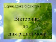 Ми – українці. Живемо у вільній і незалежній державі – Україні. Розмовляємо рідною державною українською мовою. А мова у нас красива і багата, мелодійна і щира, як і душа українського […]