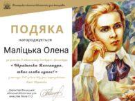 Вітаємо з перемогою! Висловлюємо щирі слова вдячності за активну участь, гідний виступ та яскравий прояв здібностей, таланту і харизми в обласному конкурсі-флешбуці на краще прочитання поезії Лесі Українки «Українська Кассандро, […]