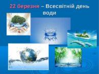 Щороку 22 березня відзначаєтьсяВсесвітній день водних ресурсів. Цей міжнародний захід входить у стратегічний план дій ООН, спрямованих на охорону і розвиток навколишнього середовища. Свято відзначається на світовому рівні з 1993 […]
