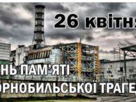26 квітня 1986 року сталася найбільша техногенна катастрофа в історії людства – вибух на Чорнобильській атомній електростанції. Це змінило життя цілого покоління, зробило місто Прип'ять і 30 км поліських лісів […]