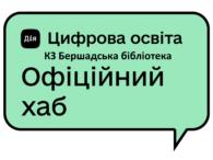 З 2021 р. Бершадська бібліотека стала офіційним хабом Національногопроєкту ОсвітняонлайнплатформаДія. Цифрова освіта. У партнерстві з платформою ми спільно прагнемо до відкритості та чесності, маємо на меті надати можливість українцям безкоштовно […]