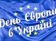 З 2003 року третьої суботи травня в Україні відзначаєтьсяДень Європивідповідно до Указу Президента № 339/2003 від 19 квітня 2003 року. У 2021 році День Європи в Україні припадає на15 травня. […]