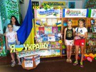Ювілейна книжкова виставка-панорама«Моя незалежна країна – вільна, сильна Україна». Бути українцем – значить пишатися своєю країною. Українці пишаються тим, що будують незалежну державу і духовно «повертаються» у родину народів Європи, […]