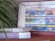 «Загадковий і фантастичний світ Станіслава Лема»12 вересня виповнюється 100 років із дня народження Станіслав Германа Лема, який народився у Львові 1921 року в сім'ї лікаря. У Львові Станіслав Лем провів […]