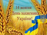 День захисника України – символ нерозривного зв'язку всіх поколінь захисників України, пам'ять про тих, хто в різний час захищав нашу землю від ворога і охороняє її тепер на східних територіях […]